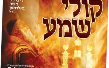 "Chaim Y. Goldman Presents: ""Koili Shima"" featuring the Camp Shalva Choir"