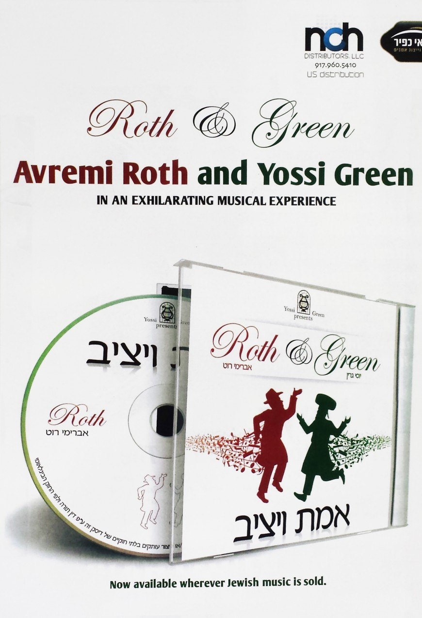 In Stores Now: Roth & Green – Emes Veyatziv