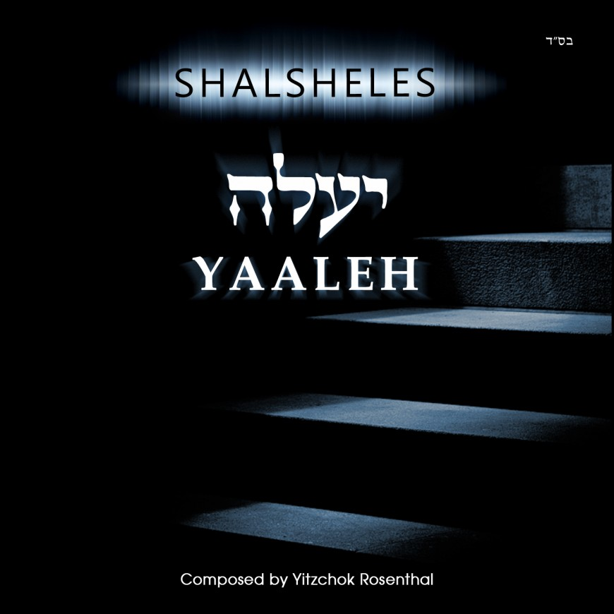 """Shalsheles Release The Second Single From Their Upcoming Album """"Yaaleh"""""""