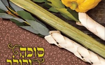 Succah V'Lulov: Yochai Ben Avi feat. Refael Maman
