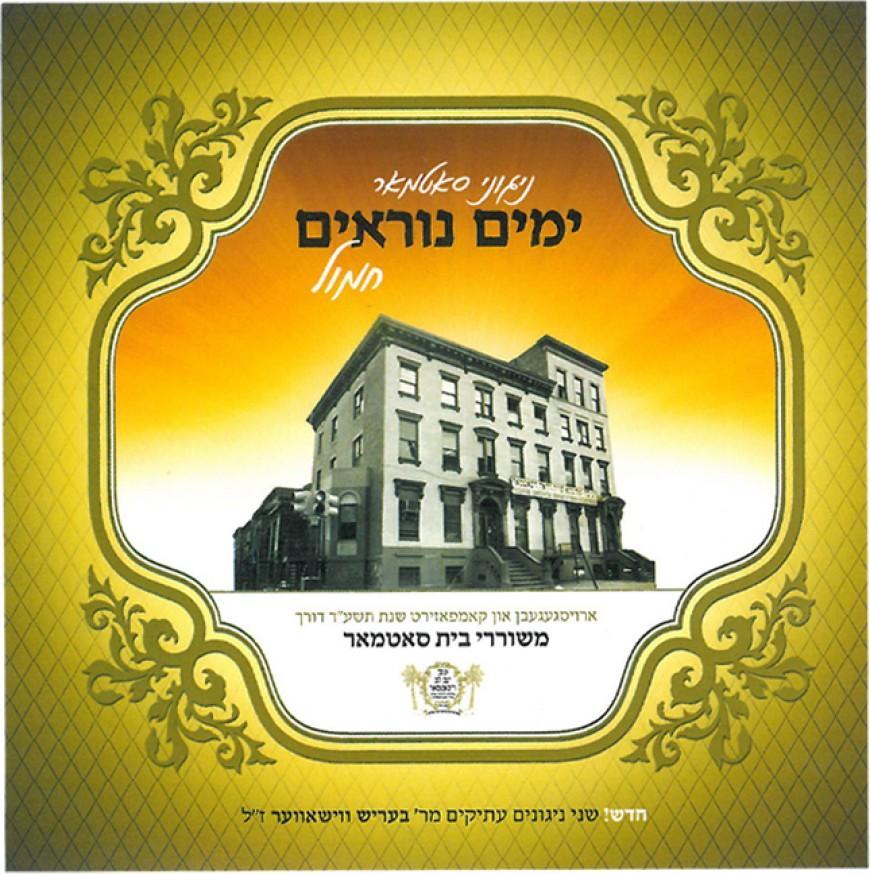 MRM Music presents: Negina Satmer Yomim Noiruim 5774 CHAMOL