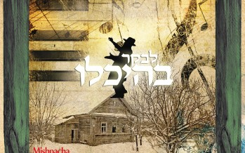 Mishpacha Magazine Gift Musical CD featuring; Reb Abish Brodt, Reb Hillel Paley & Reb Suki Berry