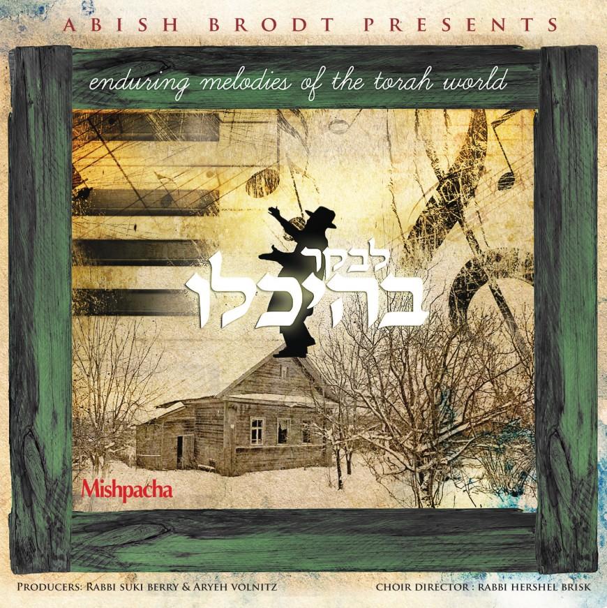 Mishpacha Magazine Gift Musical CD featuring; Reb Abish Brodt, Reb Hillel Paley & Reb Suki Berry