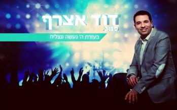 Dovid Atzrafv – B'ezras Hashem Naaseh V'Natzliach