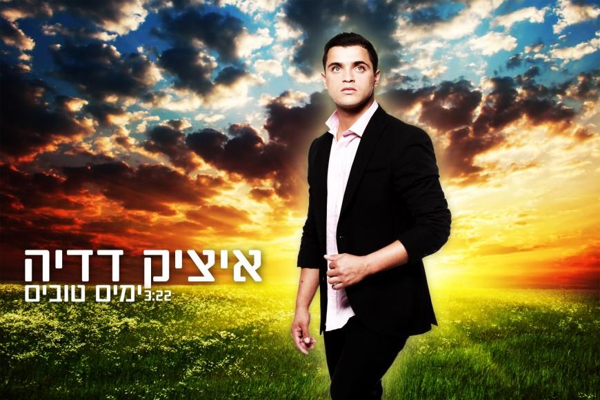 "Itzik Dadya Wishes Klal Yisrael ""Yomim Tovim"""