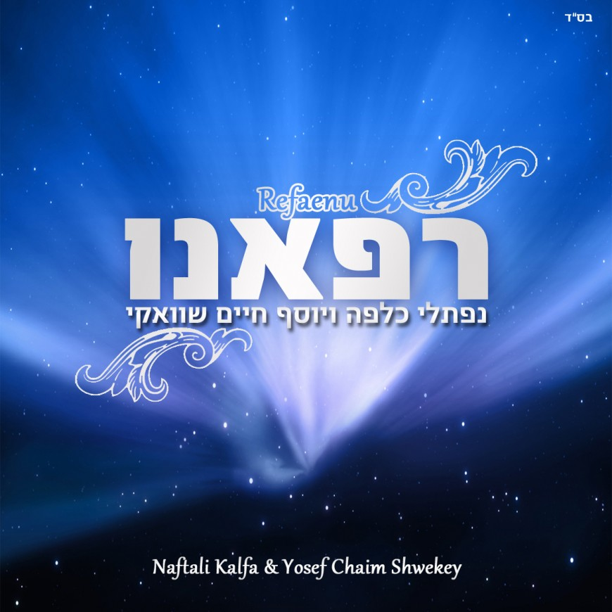 "A Special and Exciting Collaboration Naftali Kalfa & Yosef Chaim Shwekey ""REFAENU"" Off The Upcoming ""The Naftali Kalfa Project,"""