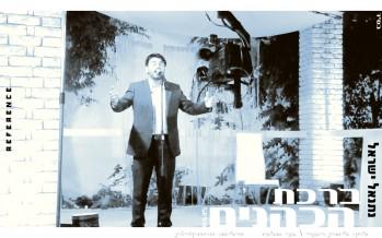 "Nesanel Yisrael Release A New Single ""Birchat Kohanim"""