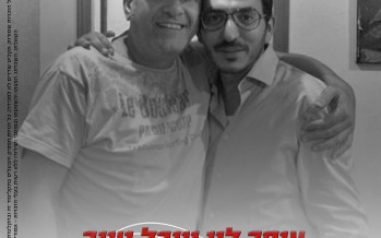 "Ofir Levy & Yuval Tayeb In A Duet ""Shema Yisrael"""
