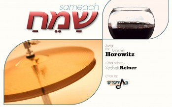 """New song """"Sameach"""" In Honor of The Wedding of Yossi & Chayala Reiner"""