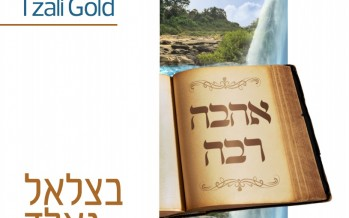 "Tzali Gold Debut Album ""Ahava Raba"" [Audio Preview]"