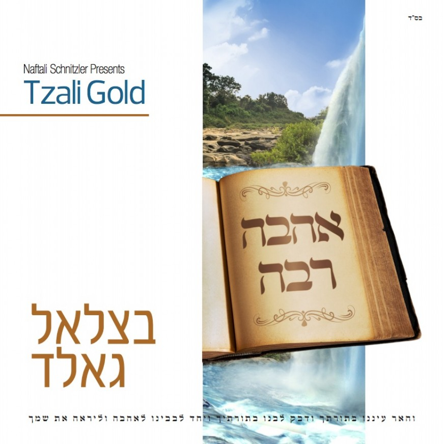 "Tzali Gold Debut Album ""Ahava Raba"" [Audio Preview]"