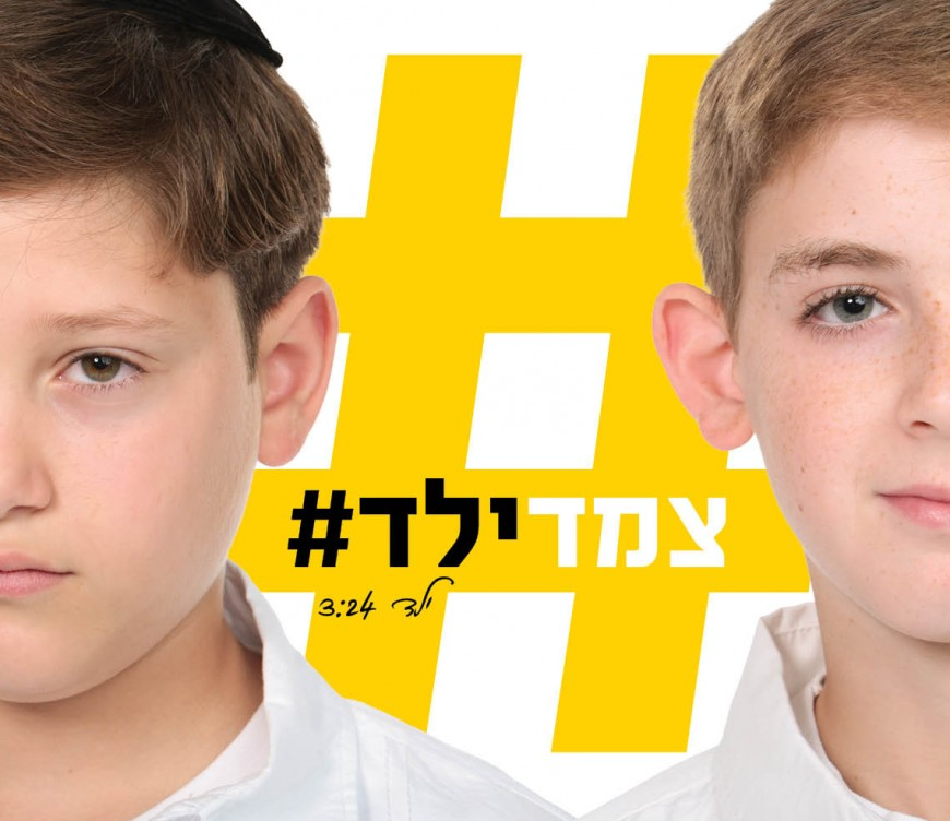 Tzemed Yeled# Releases Their Debut Single