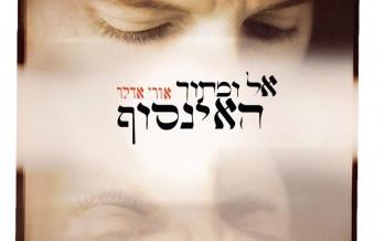 "Uri Adler Releases A New Album ""El U'Mitoch Ha'Ainsof"""