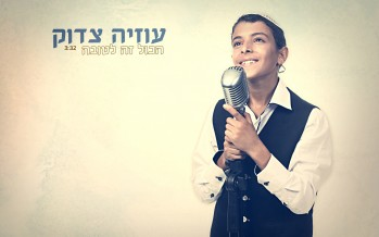 "Yeled Hapella Uziah Tzadok Returns With A New Single ""Hakol Zeh Letova"""