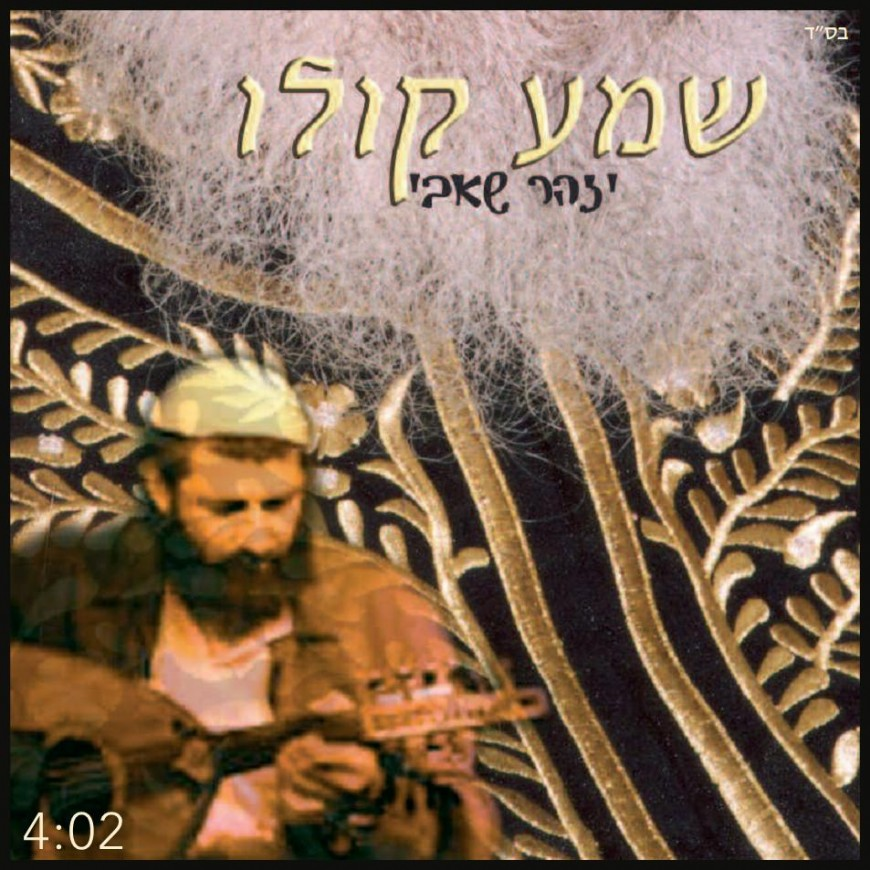 "Yitzhar Shabi With A Musical Hesped For Rabbi Ovadia ""Shema Kolo"""
