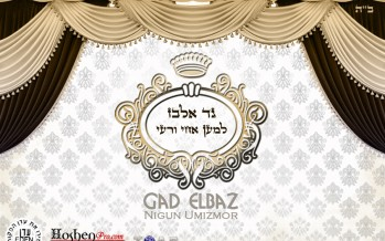 "Gad Elbaz Sings Carlebach ""Leeman Achai"" Off His Album Nigun U'mizmor"