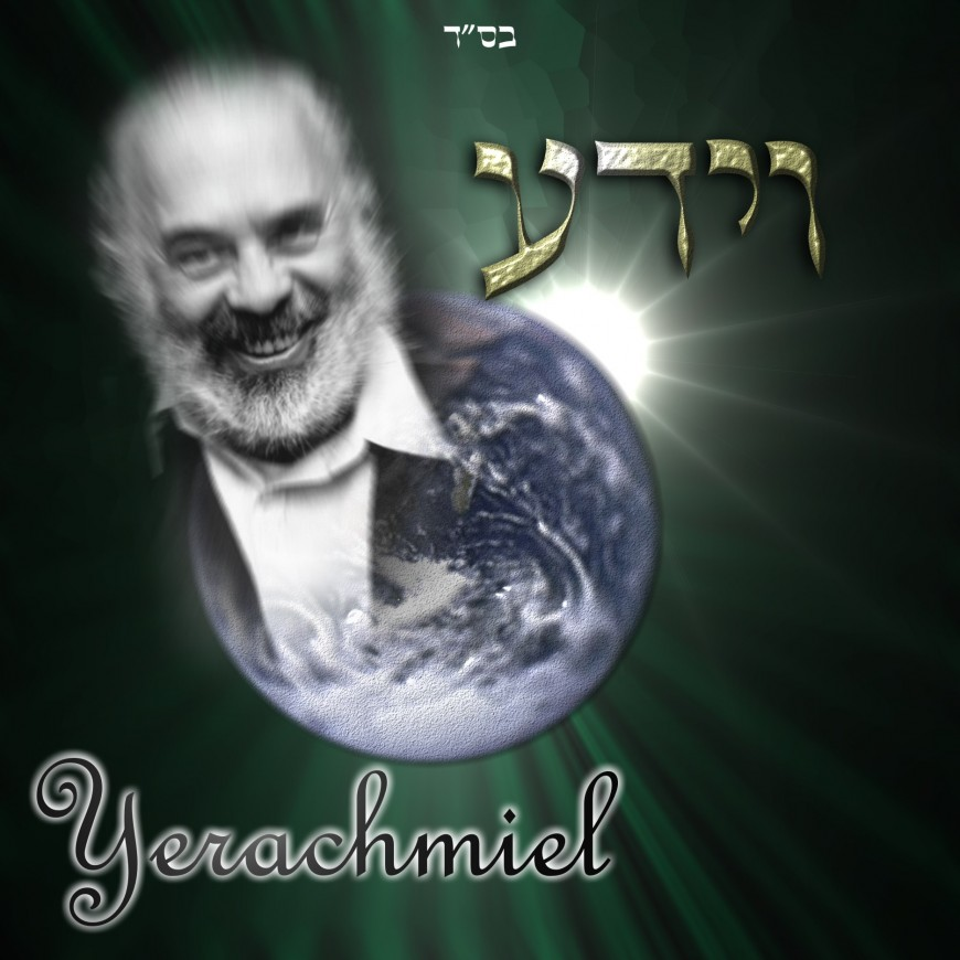 """Yerachmiel Releases The First Single """"V'Yeda"""" Off His Upcoming Album Ayeka"""