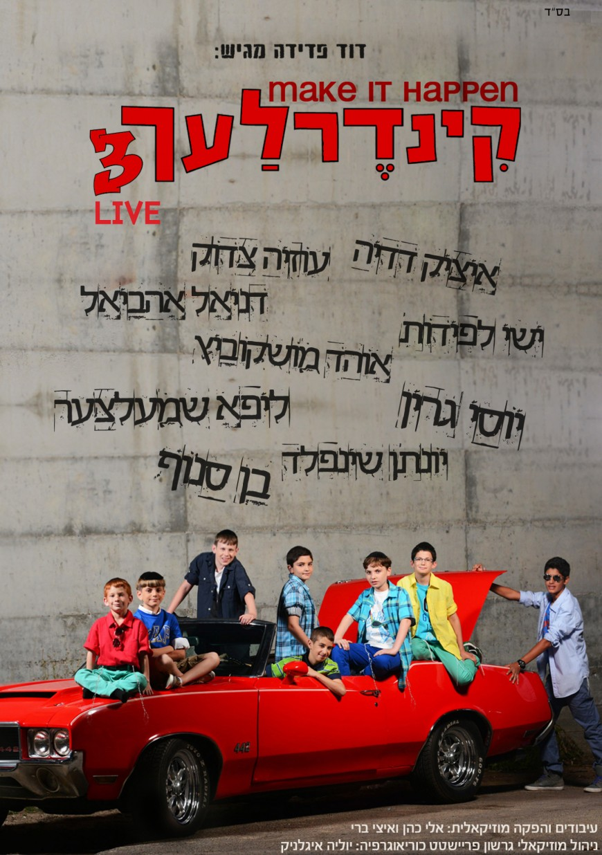 The KINDERLACH To Release New DVD