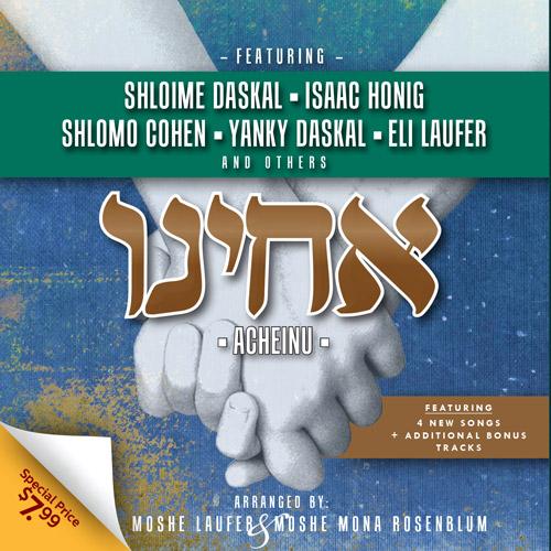 Acheinu-CD-Cover