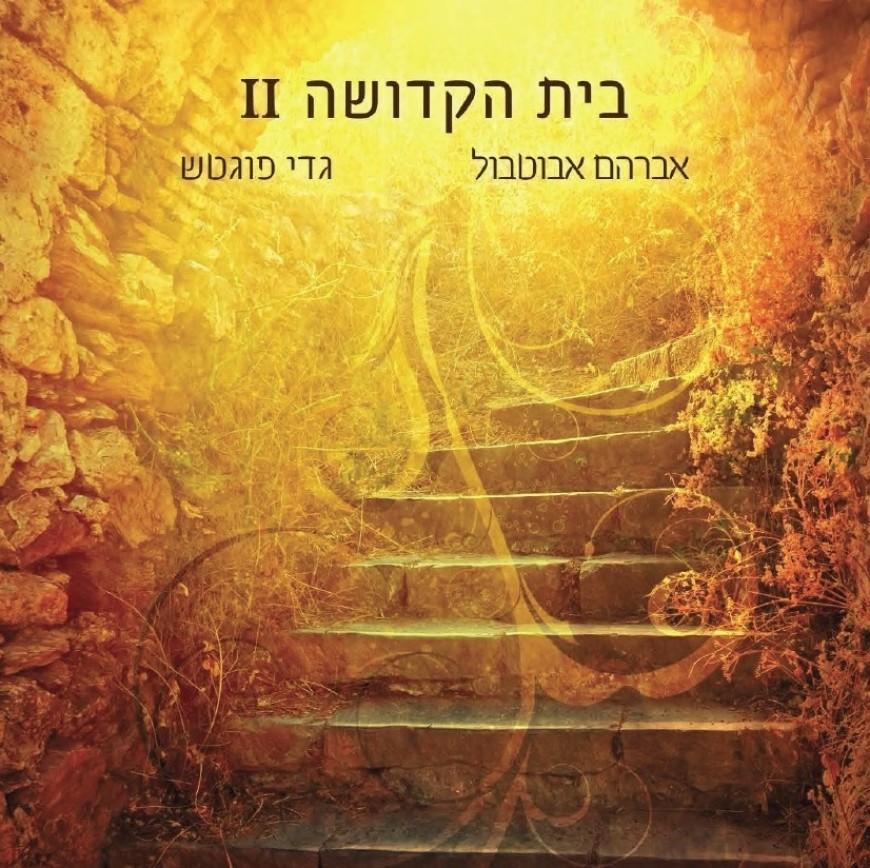 """Beit Ha'Kedusha 2 – Gadi Pogtash Revives Avraham Abitbol z""""l"""