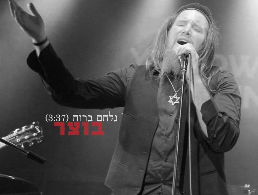 "Botzer Releases New Single ""Nilcham Ba'ruach"""
