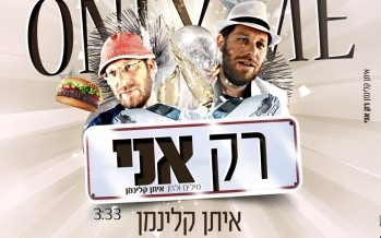 "New Song & Music Video: Eitan Kleinman – ""Rak Ani"""