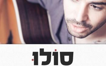 """Ido Portal Releases His New Album + A New Single """"Solo"""""""