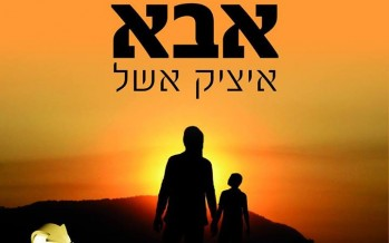 "Itzik Eshel Releases The First Single From His Upcoming Album ""Abba"""