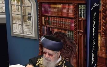 "New Book on Rabbi Ovadia Yosef zt""l – From Avi Ben Israel"