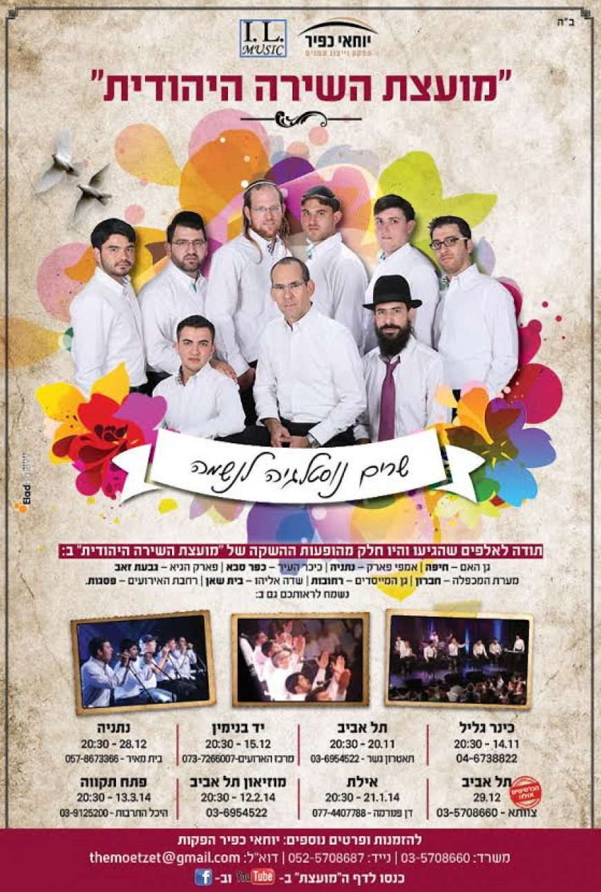 Moetzet Hashira Ha'Yehudit Winter Tour