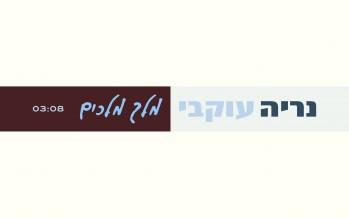 Neriyah Okvi – Melech Melochim