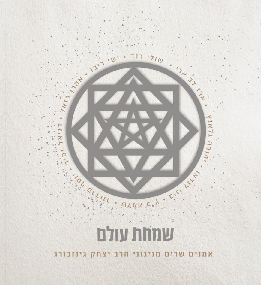Simchas Olam – Singing Nigunim of Rav Yitzchak Ginzburg