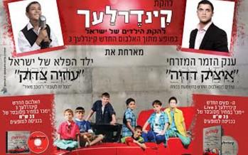 "Musical Performance ""Shirim V'nifla'ot"" Fro Chanukah with the Kinderlach, Itzik Dadya & Uziah Tzadok"