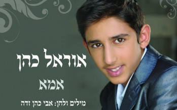 "Child Prodigy Uriel Cohen Sings ""Ima"""