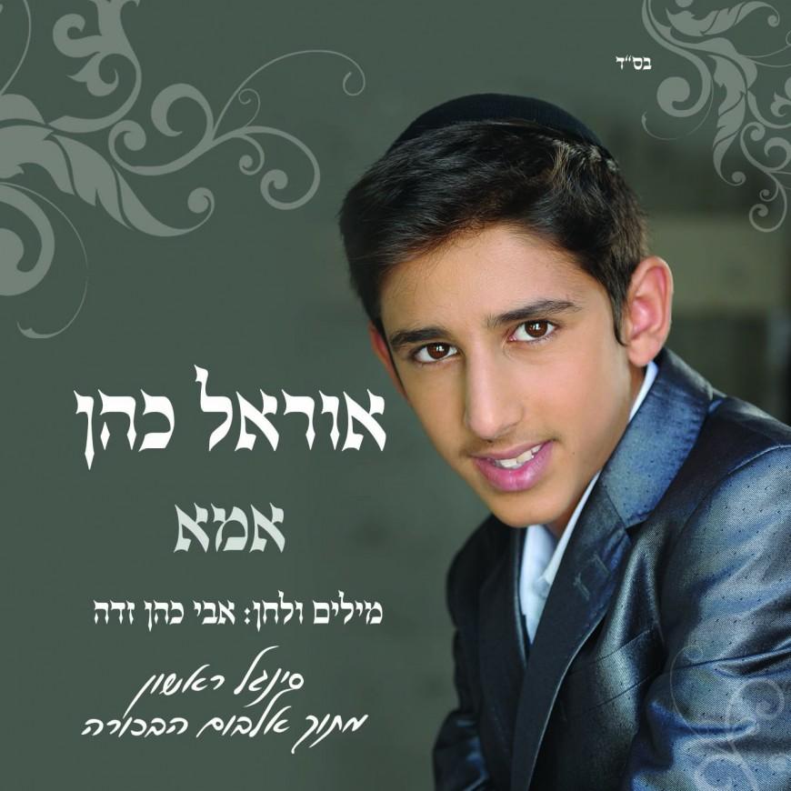 "Child Prodigy Uriel Cohen Sings ""Ima"""