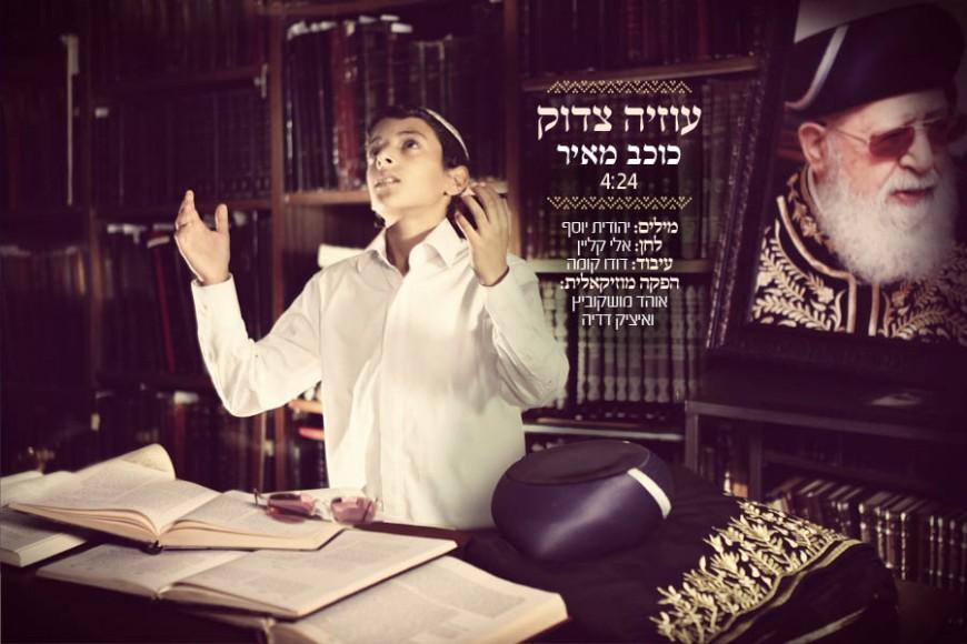 """Wunderkind Uziah Tzadok """"Kochav Meir"""" : A Song Written In Memory of Rabbi Ovadia Yosef zt""""l"""