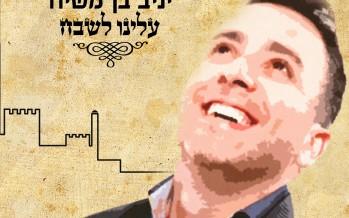 "Yaniv Ben Mashiach & Moshe Peretz Musical Collaboration ""Oleinu Leshabeiach"""