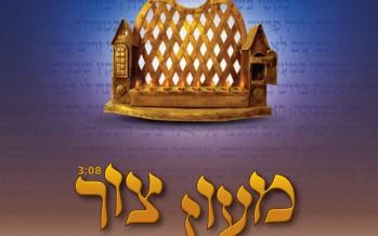Ma'oz Tzur With A New Flavor: Yochai Ben Avi & The Ayelet Hashachar Orchestra [Video]