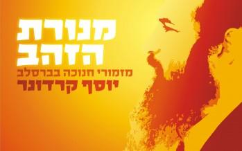 Yosef Karduner Presents Menorat Hazahav: The Golden Menorah – Breslov Chanukah Songs