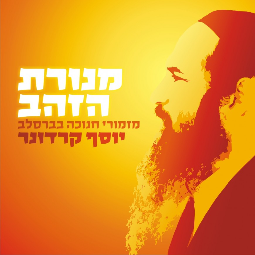 Yosef Karduner Presents Menorat Hazahav: The Golden Menorah – Breslov Chanukah Songs