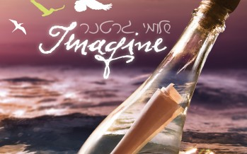 "Shloime Gertner Returns With All New Album ""IMAGINE"""