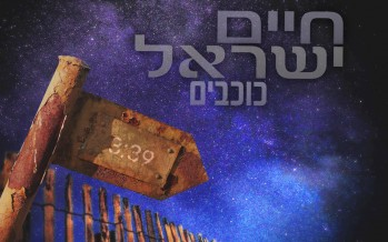 "Chaim Israel Releases A Winter Hit ""Kochavim"""