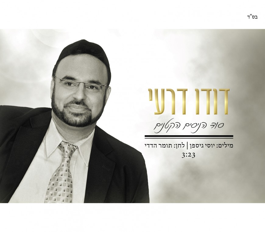 "Dudu Deri With The Hit of The Winter To Worm Your Hearts ""Sod Hanissim Haketanim"""