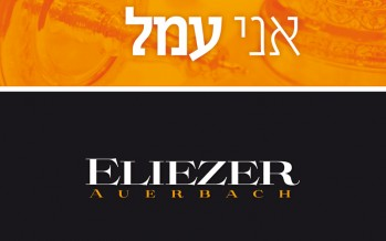 "The Second Single From Eliezer Aurbach of South Africa ""Ani Omel"""