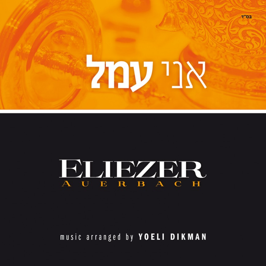 """The Second Single From Eliezer Aurbach of South Africa """"Ani Omel"""""""