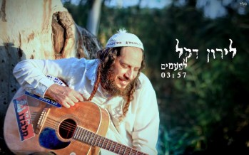 "Liron Dekel Releases A New Single ""Lifamim"""