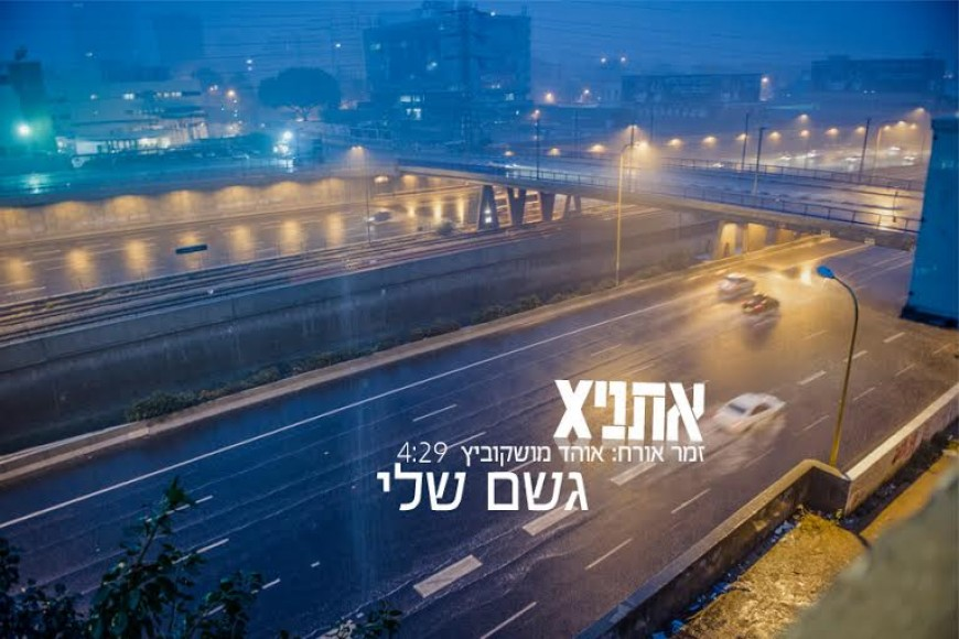 "Chassidic Singer Ohad Hosts Ethnix On His New Single ""Geshem Sheli"""