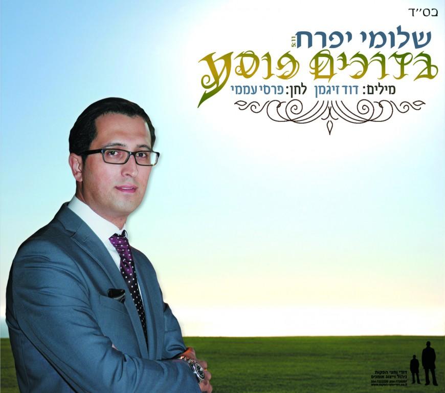 "Shlome Yifrach Releases New Single ""Bidrachim Poseah"""