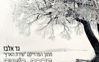 "Gad Elbaz Sings Ovadia Chamama ""Birchat Hashanim"" The First Single From His New Album"