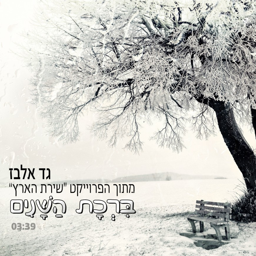 """Gad Elbaz Sings Ovadia Chamama """"Birchat Hashanim"""" The First Single From His New Album"""